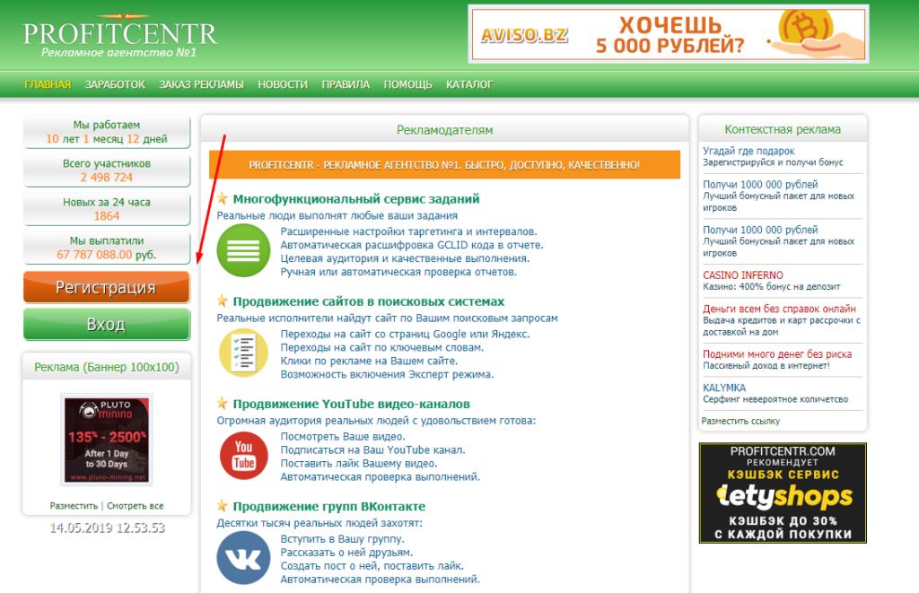 Profitcentr-registraciya
