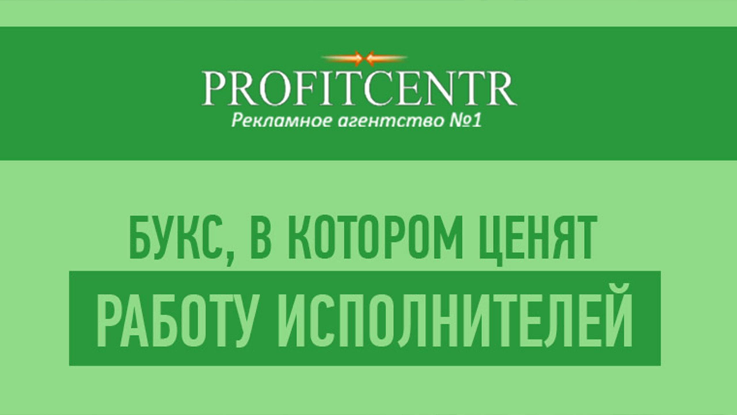 Profitcentr сайт для заработка в интернете
