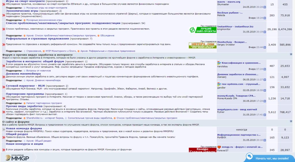 Privlechenie-referalov-cherez-forumi