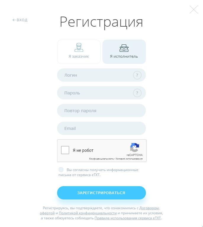 etekst-registracziya