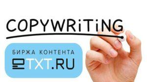 etxt-копирайтинг