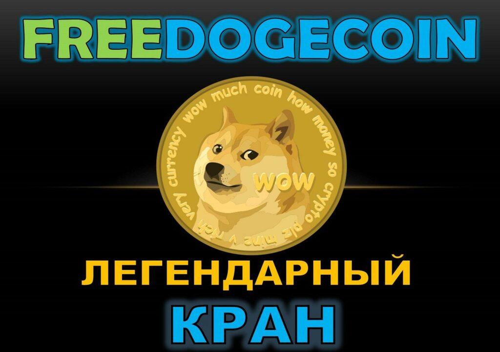 Обзор и отзывы крана Freedoge.co.in