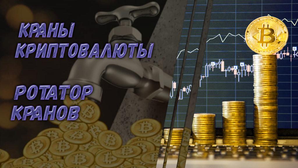 краны-криптовалюты-ротатор-кранов
