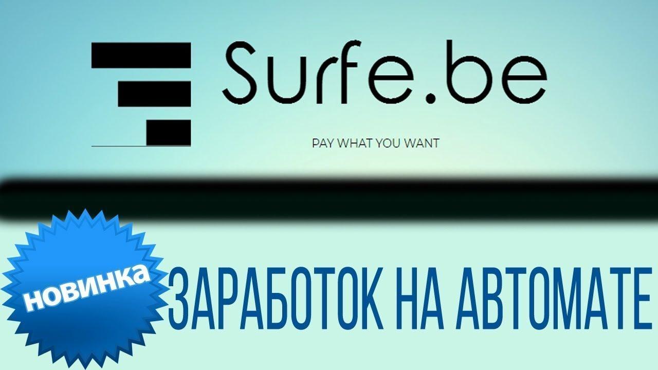 Обзор и отзывы расширения для заработка Surfe.be