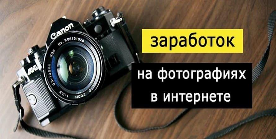 что вас как заработать деньги с помощью фотоаппарата самые ценные моменты