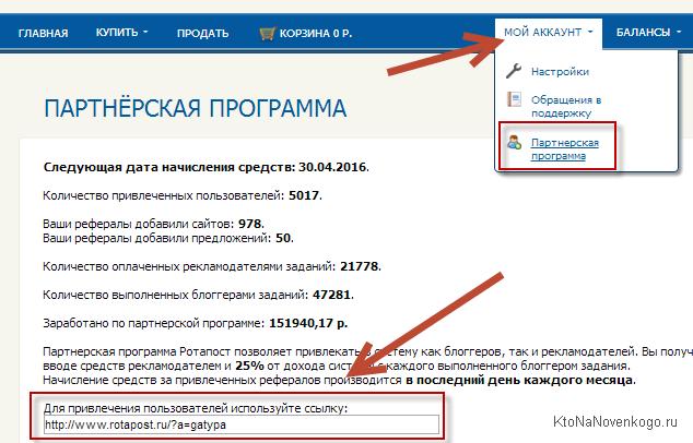 partnerkaya-programma