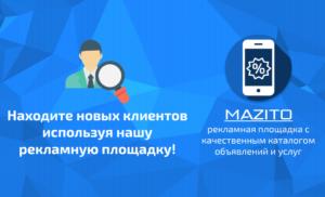 Mazito-партнерская