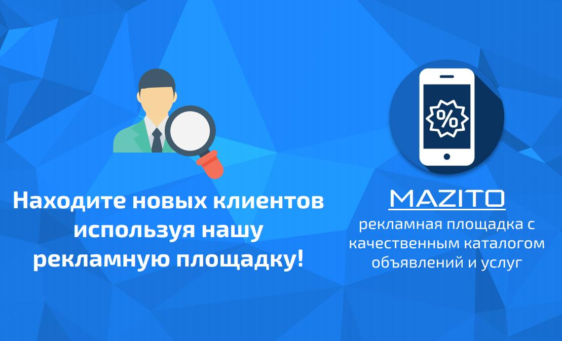 Как узнать свой пром код на Mazito. Заработок на Мазито.