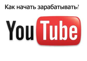 Как-начать-зарабатыват-на-Youtube