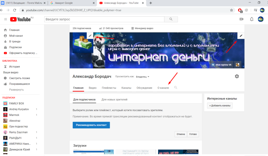 kanal-na-youtube