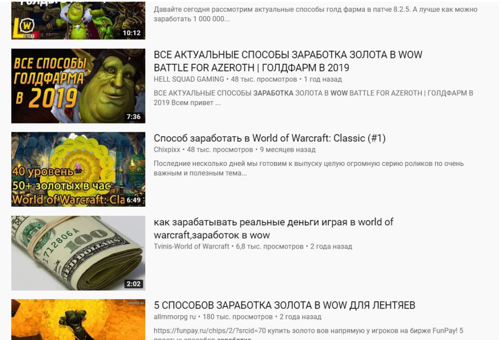 youtube-world-of-warcraft