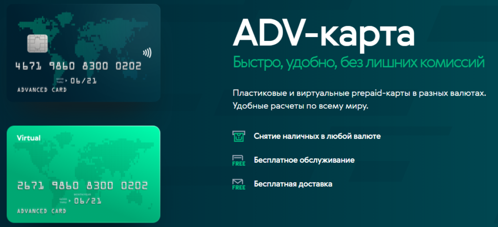 advcash-zakaz-karty