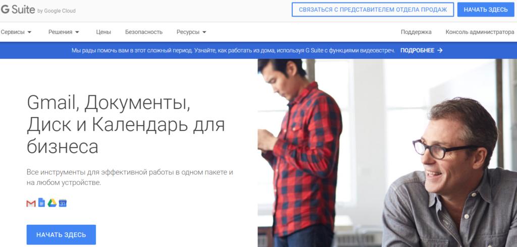gsuite.google.ru-pochta