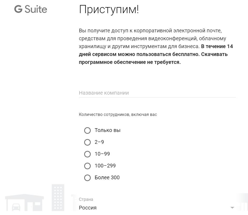 gsuite.google.ru-почта-домен