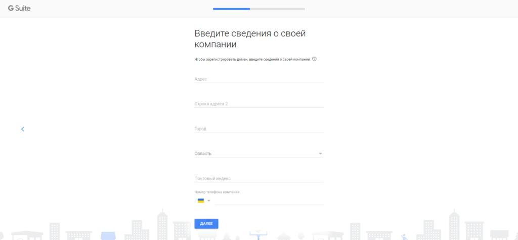 gsuite.google.ru-pochta-registracziya
