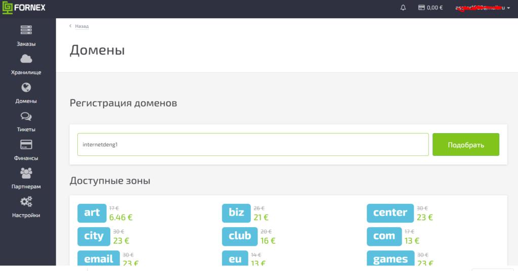 hosting-fornex-registracziya-domena