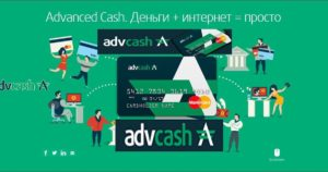 обзор-AdvCash