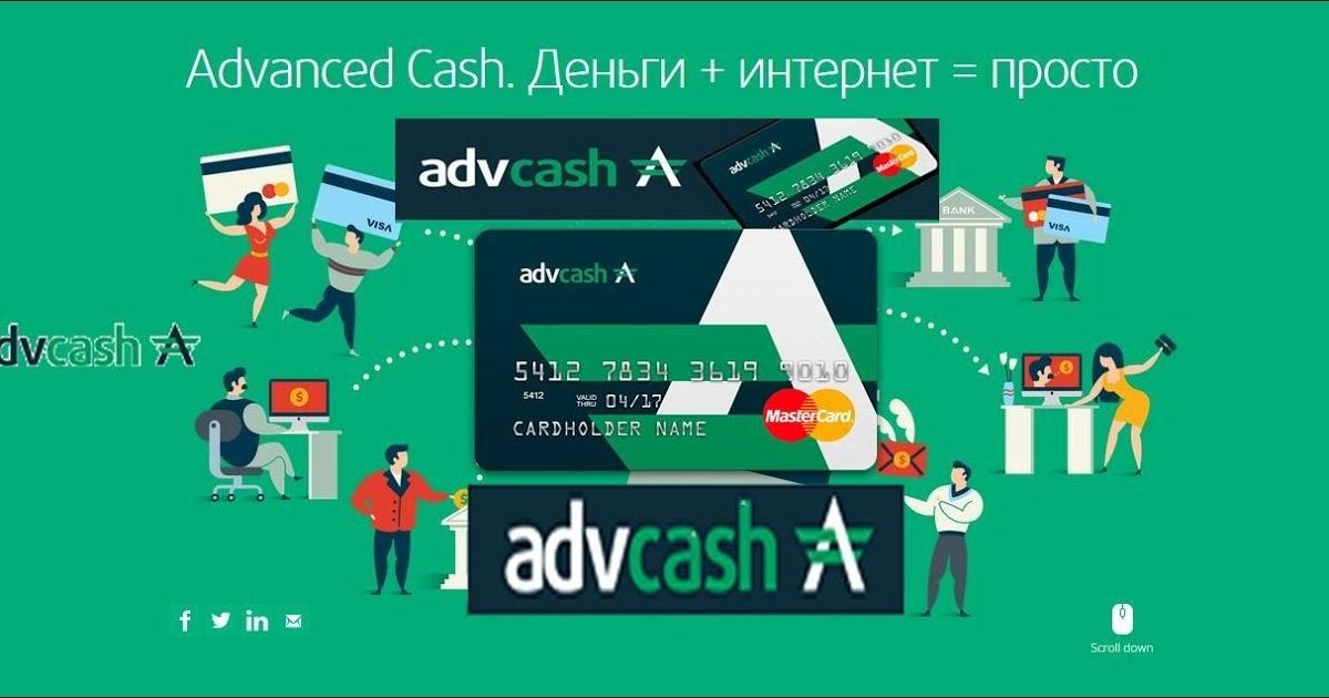 Как зарегистрировать и пополнить кошелек AdvCash. Карта Адвакеш и отзывы пользователей.