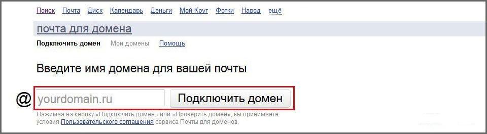 pochta-yandeks-dlya-domena