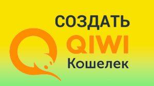 создать-QIWI
