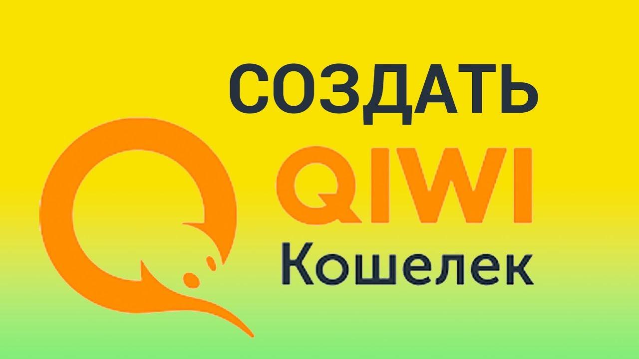 Как пользоваться Qiwi кошельком. Как создать и пополнить Киви кошелек.