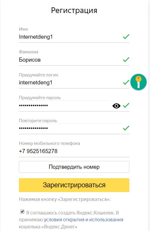 yandeks-pochta-registracziya