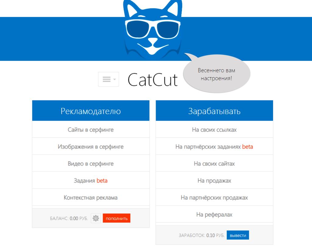 catcut.net