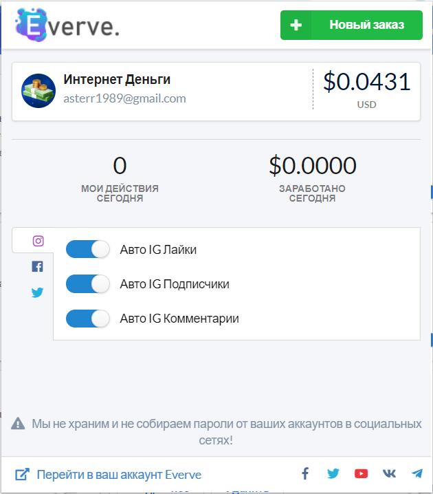 everve.net-bot