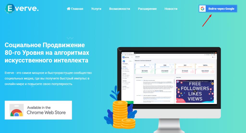everve.net-registracziya