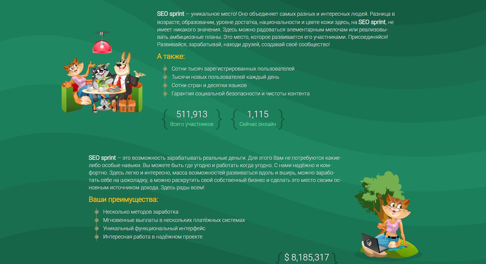 Seosprint: регистрация на официальном сайте для заработка