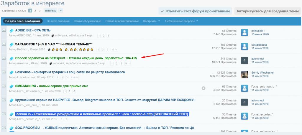 privlechenie-referalov-forum