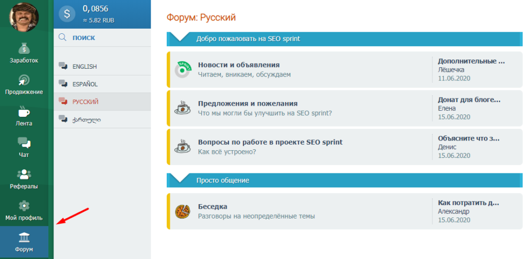 seosprint-forum