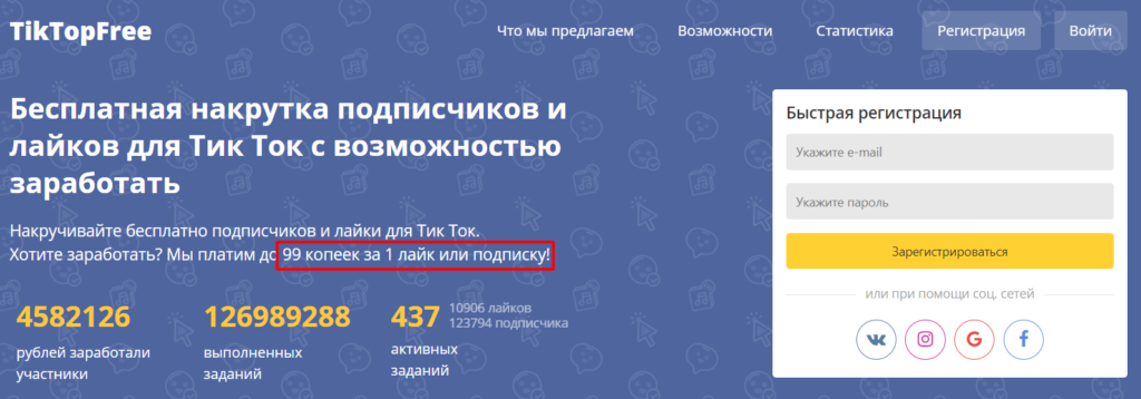 TiktopFree раскрутка TikTok