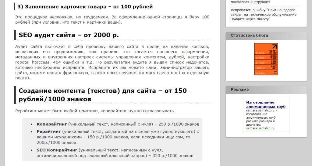 Продажа услуги SEO через сайт