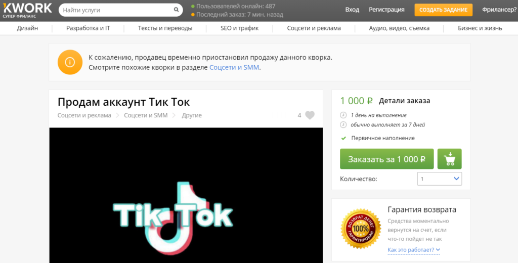 На Kwork продают аккаунт TikTok