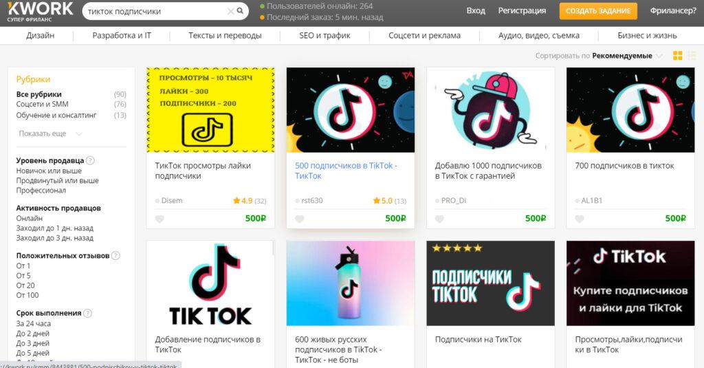 Продажа подписчиков TikTok на Kwork