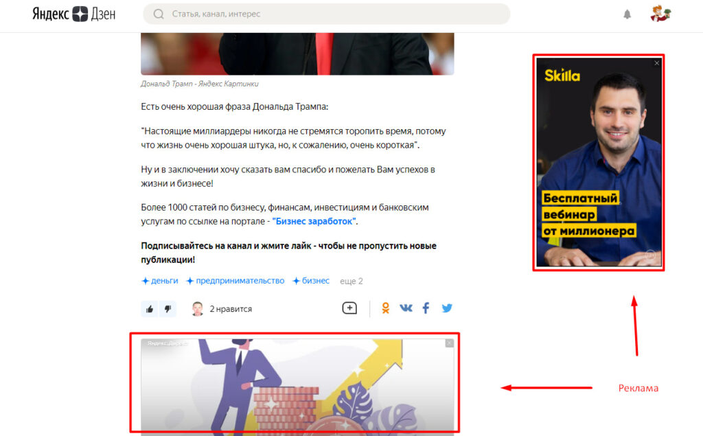 Реклама на странице Яндекс Дзен