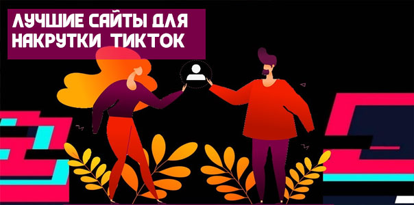 сайты-для накрутки-подписчиков-тикток