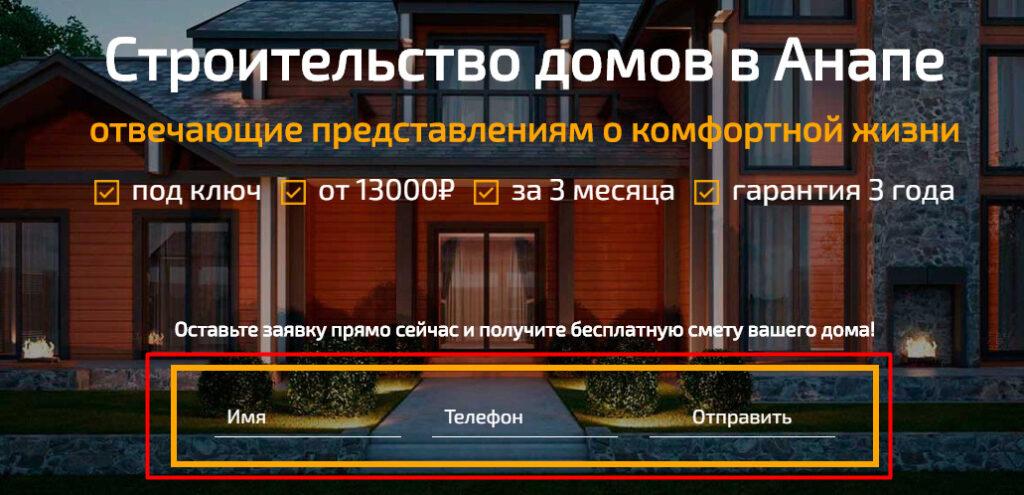 Сайт собирает заявки строительства домов