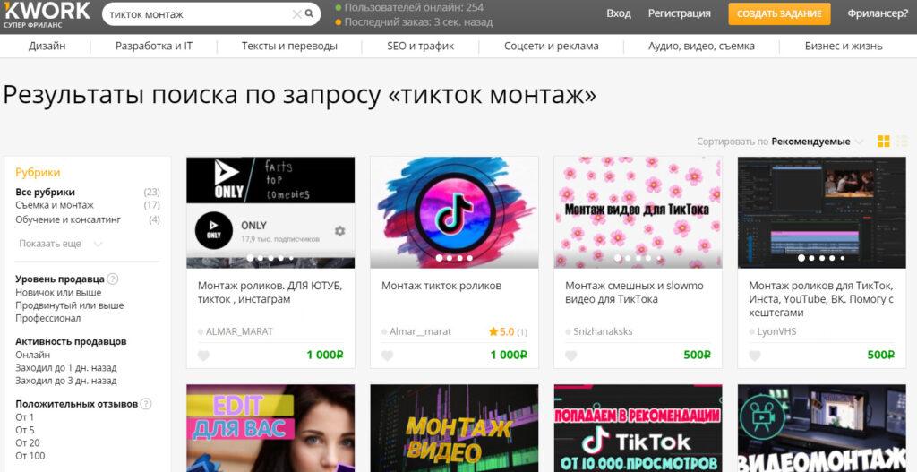 Монтаж TikTok роликов на Kwork