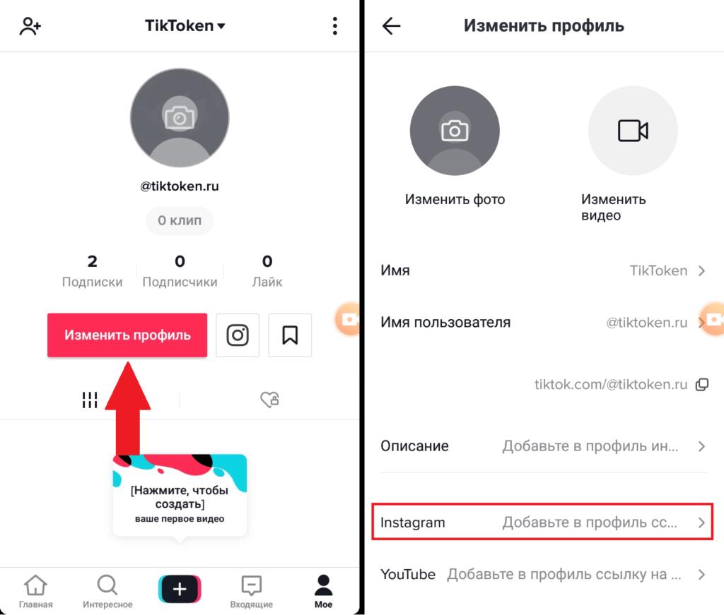 Как вставить ссылку YouTube и Instagram в профиль TikTok