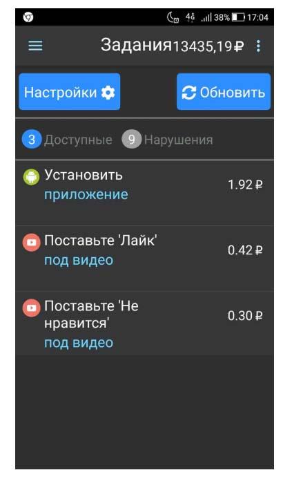 vktarget-prilozhenie-telefon