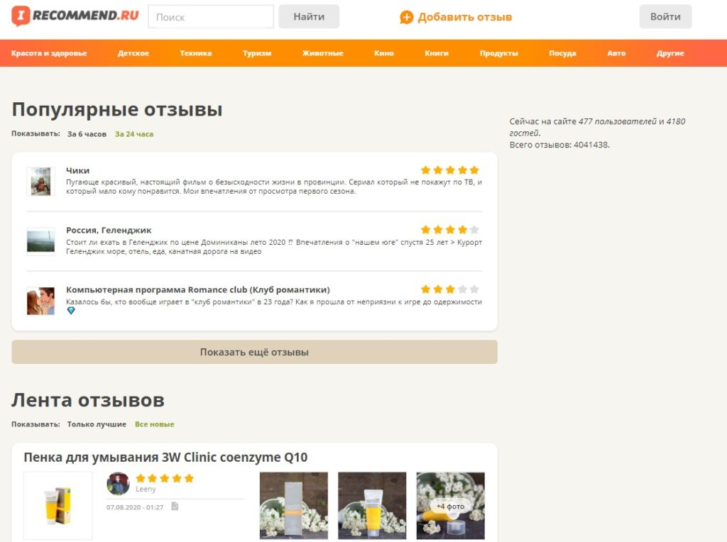 Irecommend.ru