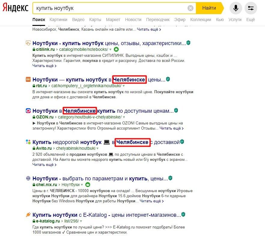 """Запрос """"купить ноутбук"""" в Яндекс"""