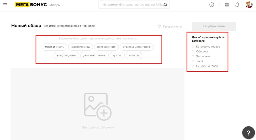 Интерфейс Мегабонус