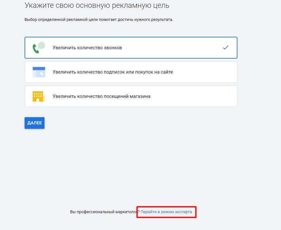 Настройка рекламной компании Google
