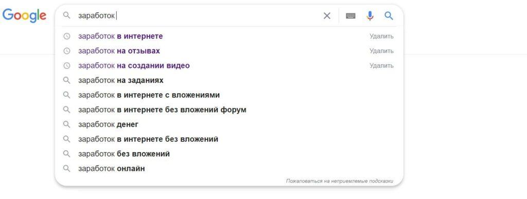 Подсказки поисковых систем
