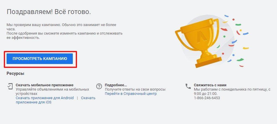 Просмотр компании Google