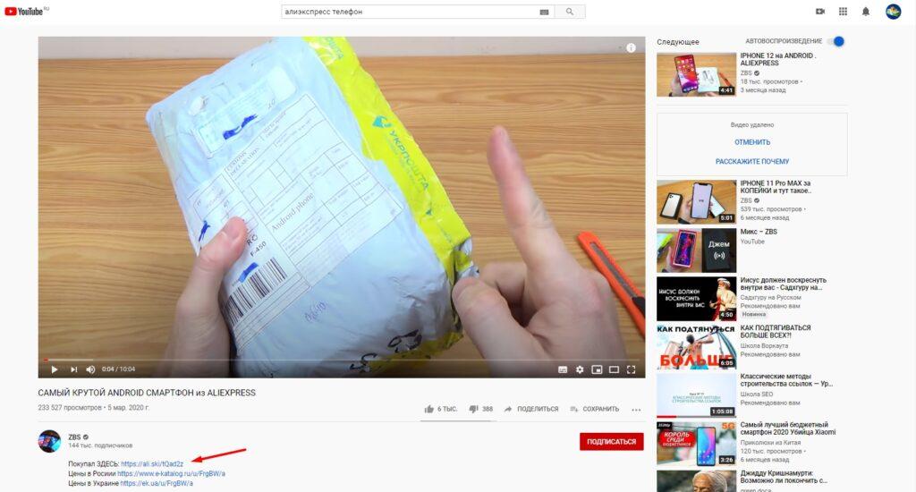 Обзор товара на Youtube