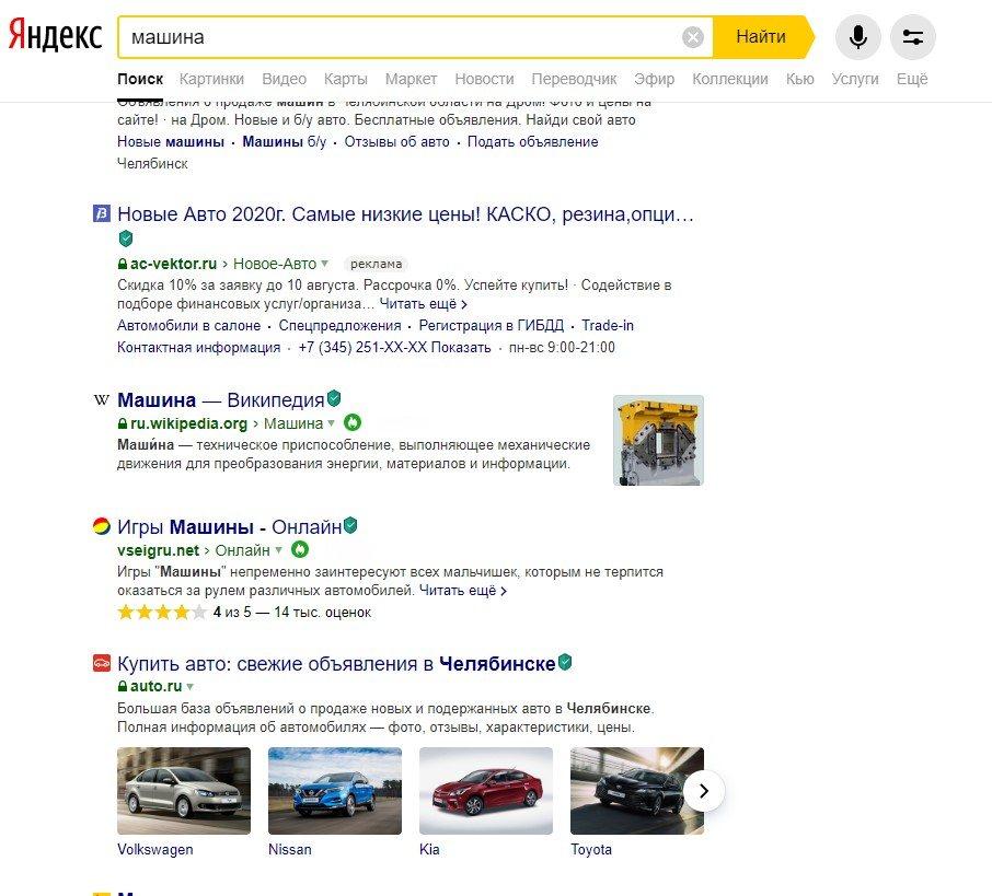 """Запрос """"машина"""" в Яндекс"""